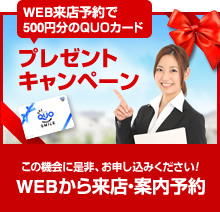 WEBから来店予約